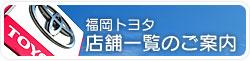 福岡トヨタ 店舗一覧のご案内