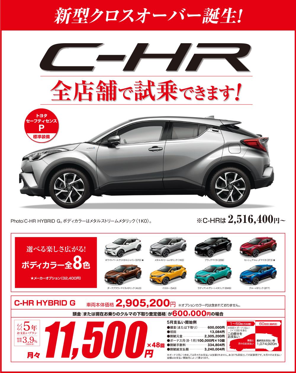 新型クロスオーバー誕生 C-HR
