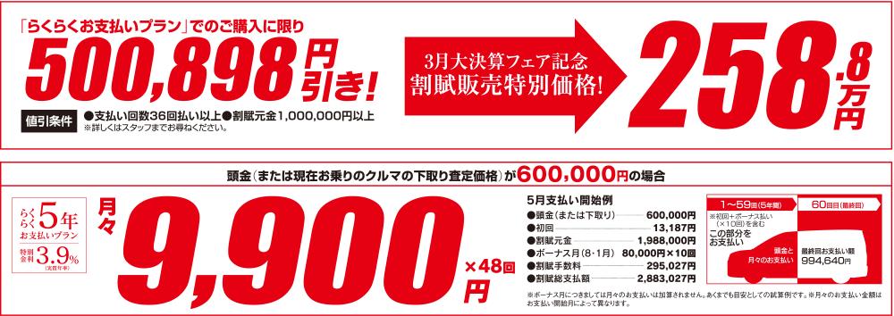 らくらくお支払いプランでのご購入に限り500,898円引き 頭金が600,000円の場合 月々9,900円×48回