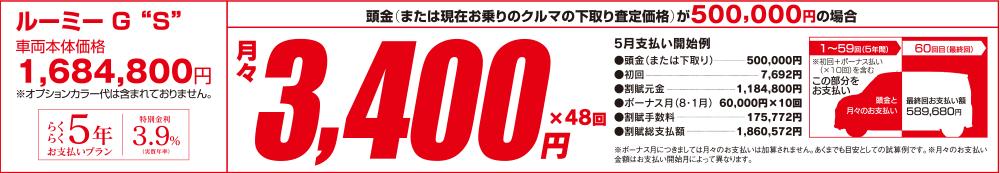 """ルーミーG """"S"""" 月々3,400円"""