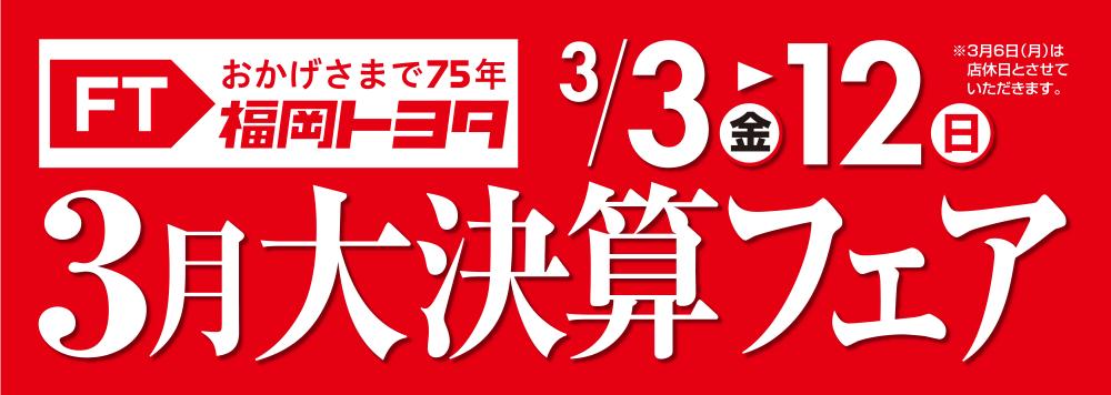 おかげさまで75年福岡トヨタ 3月大決算フェア 3月3日金曜~3月12日日曜
