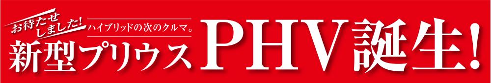 新型プリウスPHV誕生